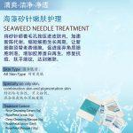 Seaweed Needle Treatment 1